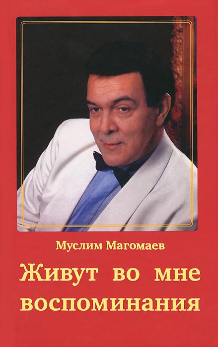 Муслим Магомаев Живут во мне воспоминания надеждин н муслим магомаев солнечный голос