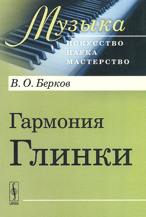 В. О. Берков Гармония Глинки