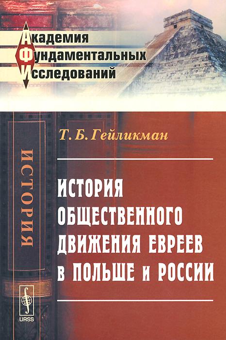 Т. Б. Гейликман История общественного движения евреев в Польше и России