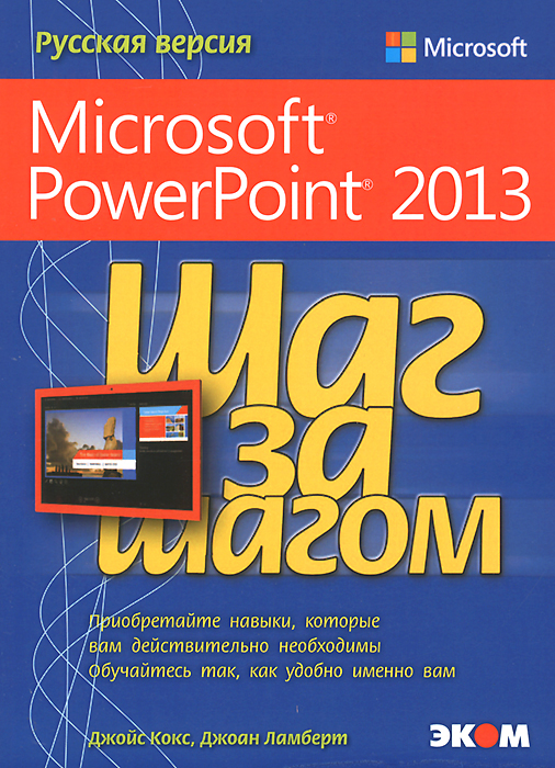 Джойс Кокс, джоан Ламберт Microsoft PowerPoint 2013. Русская версия ISBN: 978-5-9790-0175-3, 978-0-7356-6910-9 faithe wempen powerpoint 2013 bible
