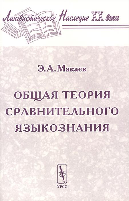 Фото Э. А. Макаев Общая теория сравнительного языкознания