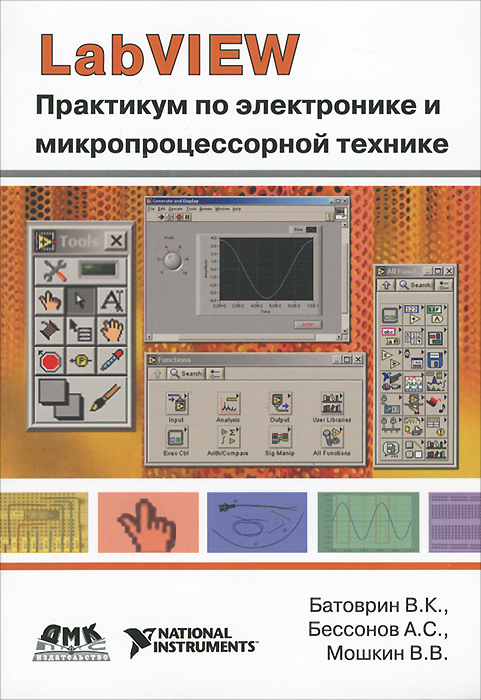 В. В. Мошкин, А. С. Бессонов, В. К. Батоврин LabVIEW. Практикум по электронике и микропроцессорной технике в неволин зондовые нанотехнологии в электронике