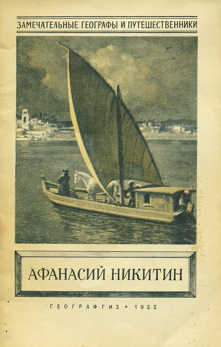 Афанасий Никитин евгений гаглоев афанасий никитин и создатель механизмов