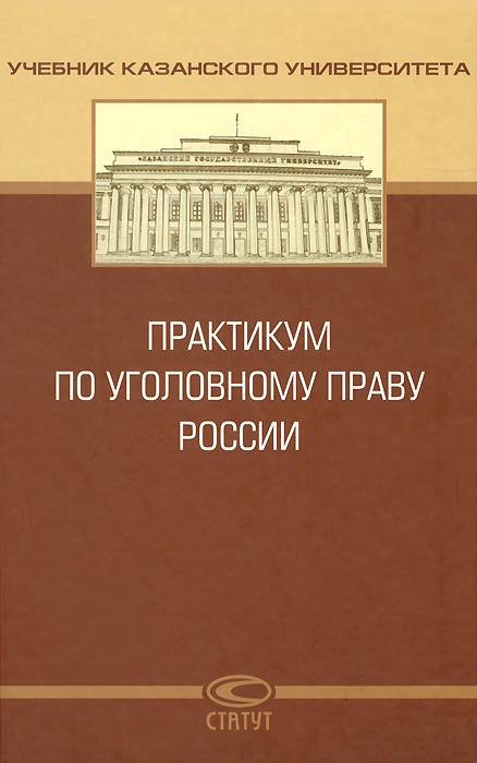 Практикум по уголовному праву России