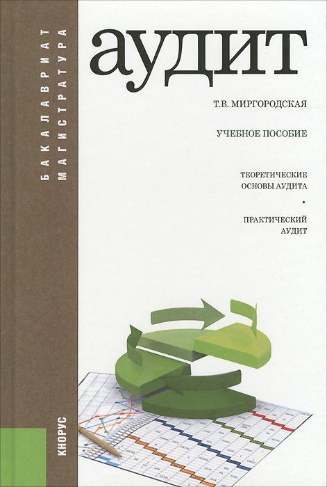Т. В. Миргородская Аудит а д шеремет в п суйц аудит учебник