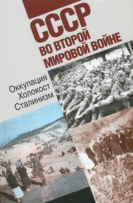 СССР во второй Мировой войне. Оккупация. Холокост. Сталинизм
