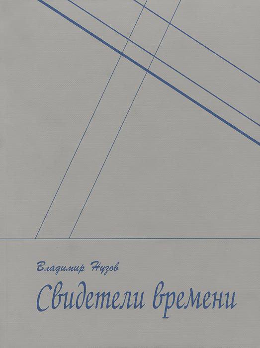 Владимир Нузов Свидетели времени portable 5 section telescopic fishing rod pole 2 1m length
