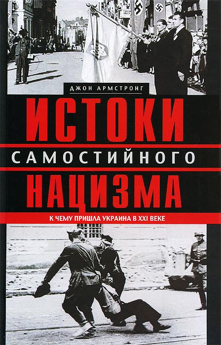 Истоки самостийного нацизма. К чему пришла Украина в ХХI веке