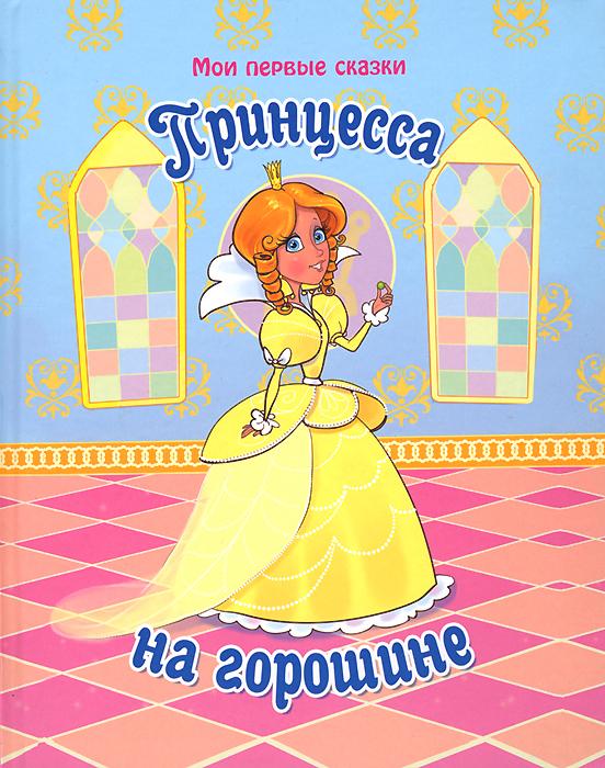 Принцесса на горошине принцесса и гоблины книга