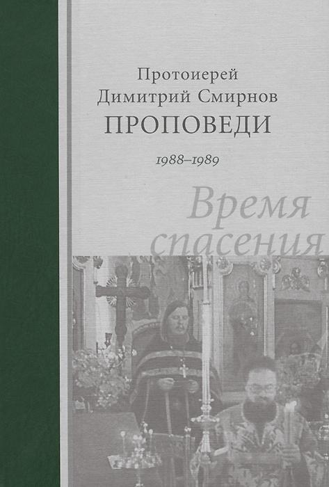Протоиерей Димитрий Смирнов Время спасения. Проповеди. 1988-1989