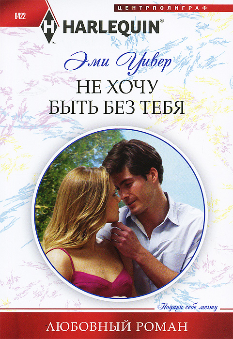 9785227052605 - Эми Уивер: Не хочу быть без тебя - Livre
