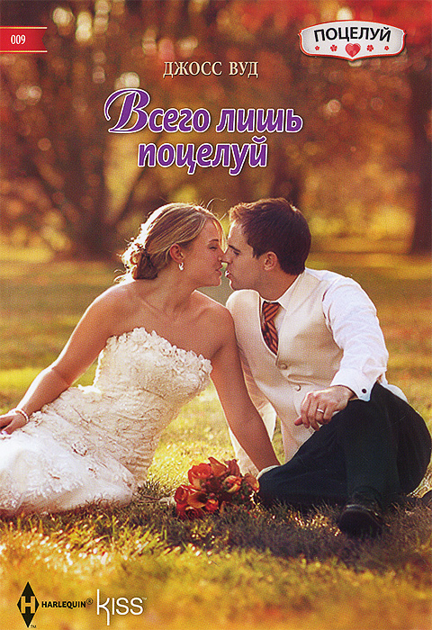 9785227052728 - Джосс Вуд: Всего лишь поцелуй - Книга
