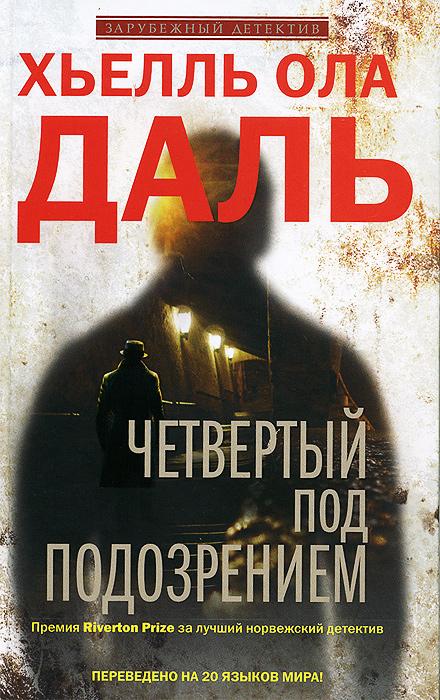 9785227052445 - Хьелль Ола Даль: Четвертый под подозрением - Книга