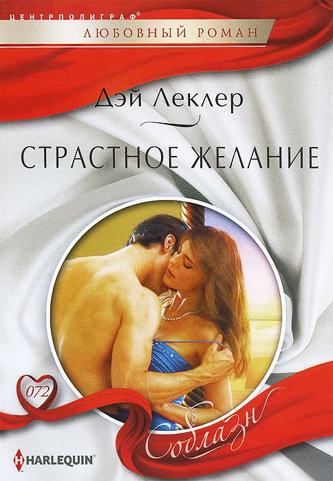 9785227052650 - Дэй Леклер: Страстное желание - Книга