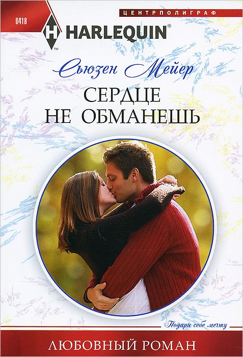 9785227052568 - Сьюзен Мейер: Сердце не обманешь - Книга