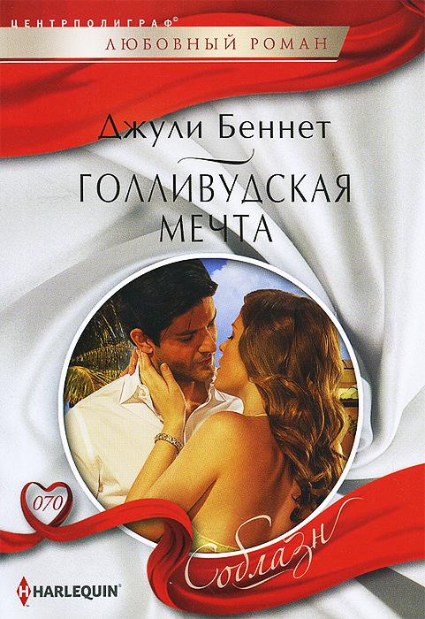 9785227052636 - Джули Беннет: Голливудская мечта - Книга