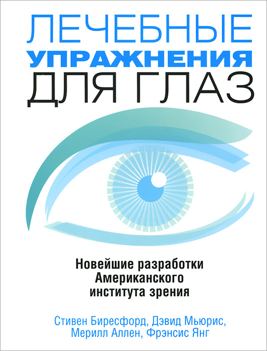 Стивен Биресфорд, Дэвид Мьюрис, Мерилл Аллен, Френсис Янг Лечебные упражнения для глаз упражнения для глаз