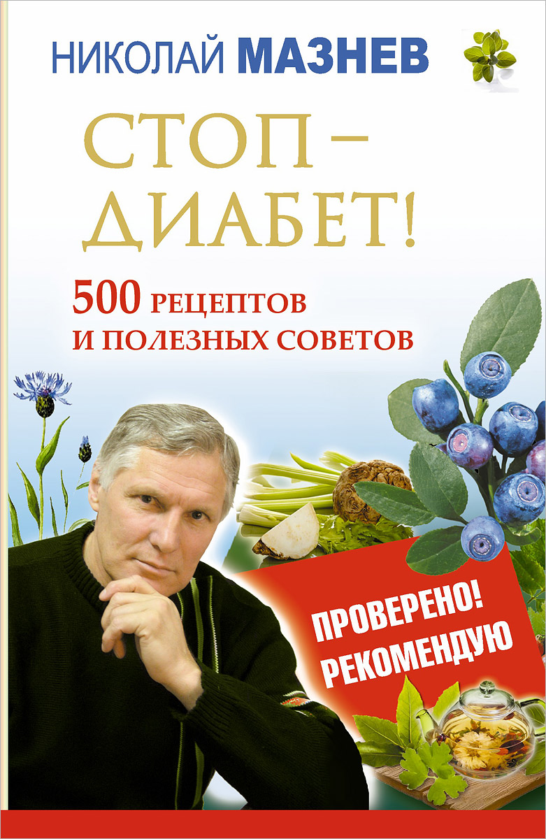 Николай Мазнев Стоп - Диабет! 500 рецептов и полезных советов 500 советов любителю мастерить