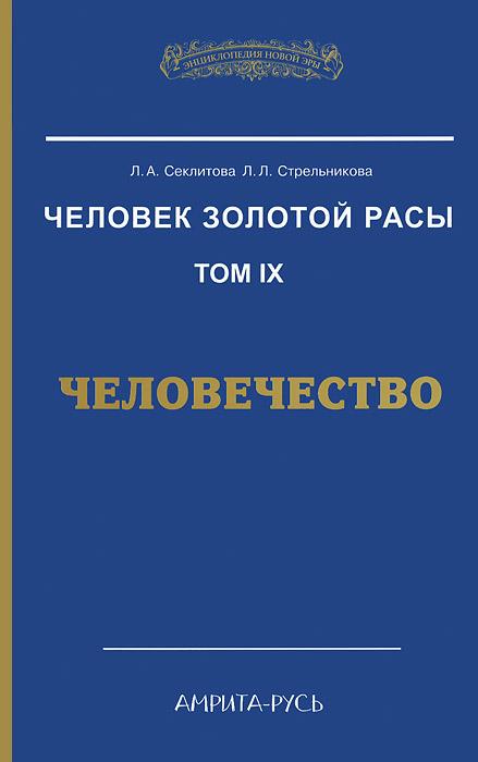Л. А. Секлитова, Л. Л. Стрельникова Человек Золотой Расы. Том 9. Человечество