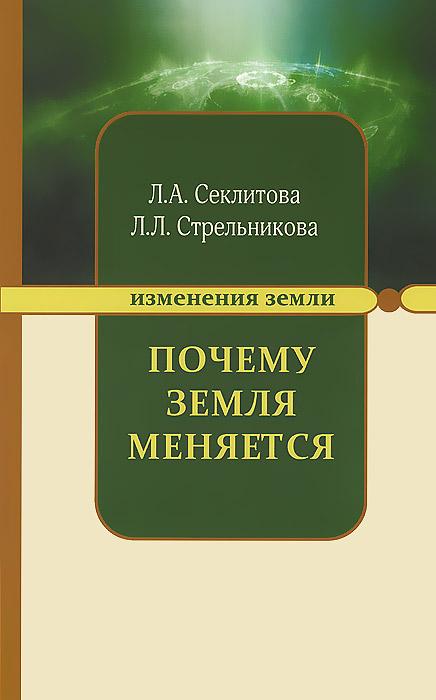 Л. А. Секлитова, Л. Л. Стрельникова Почему Земля меняется
