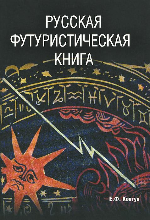 Е. Ф. Ковтун Русская футуристическая книга русская футуристическая книга