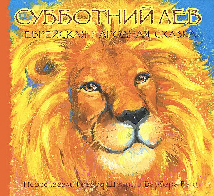 Субботний лев субботний лев