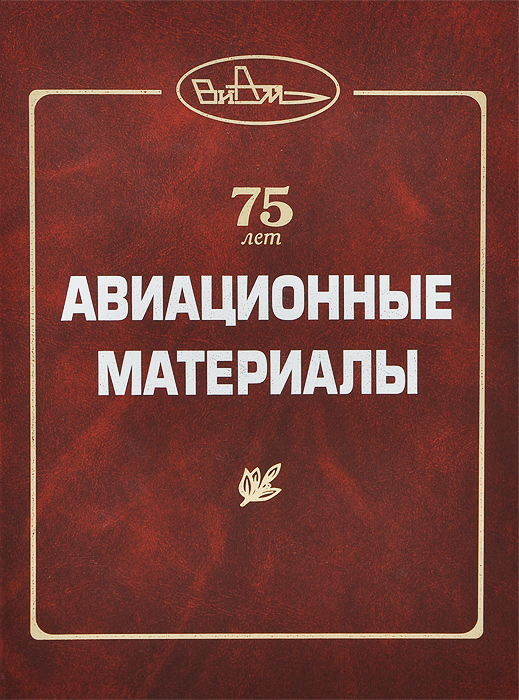 Алевтина Петрова,Е. Аграфенина,Евгений Каблов,Л. Гренадер 75 лет. Авиационные материалы