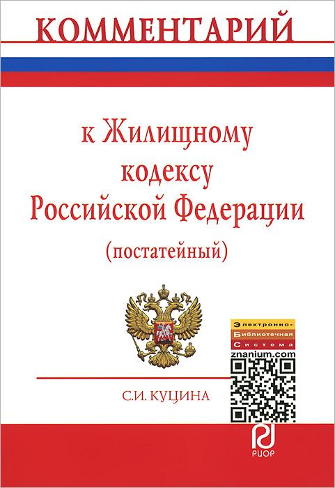 С. И. Куцина Комментарий к Жилищному кодексу Российской Федерации какой комментарий гражданскому кодексу лучше