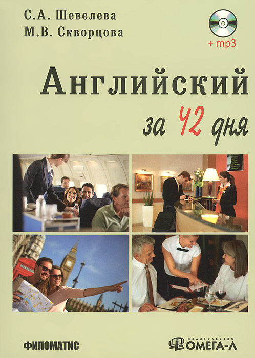 С. А. Шевелева, М. В. Скворцова Английский язык за 42 дня + CD английский за 42 дня