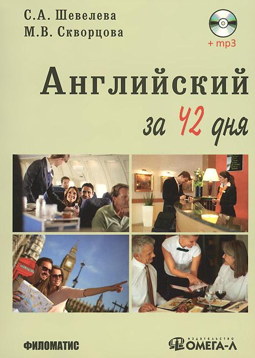 С. А. Шевелева, М. В. Скворцова Английский язык за 42 дня + CD учебники дрофа английский язык 8кл раб тетр n2 вертикаль