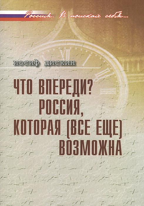 Zakazat.ru: Что впереди? Россия, которая (все еще) возможна. Иосиф Дискин