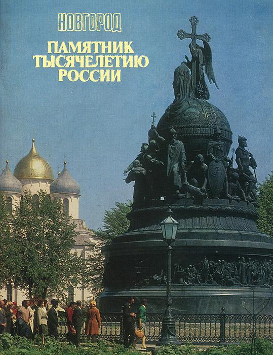 Новгород. Памятник тысячелетию России изменяется размеренно двигаясь