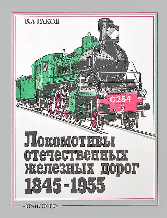 В. А. Раков Локомотивы отечественных железных дорог (1845-1955)