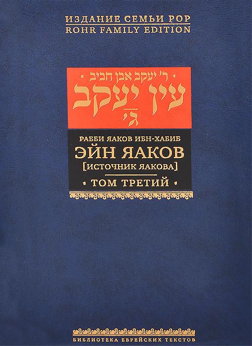 Рабби Яаков Ибн-Хабиб Эйн Яаков. [Источник Яакова]. В 6 томах. Том 3 ибн хабиб я эйн яаков том первый [источник яакова]