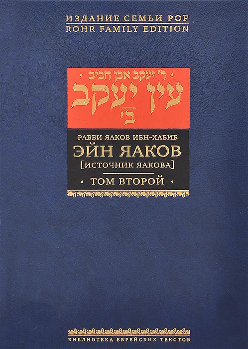 Эйн Яаков. [Источник Яакова]. В 6 томах. Том 2. Рабби Яаков Ибн-Хабиб
