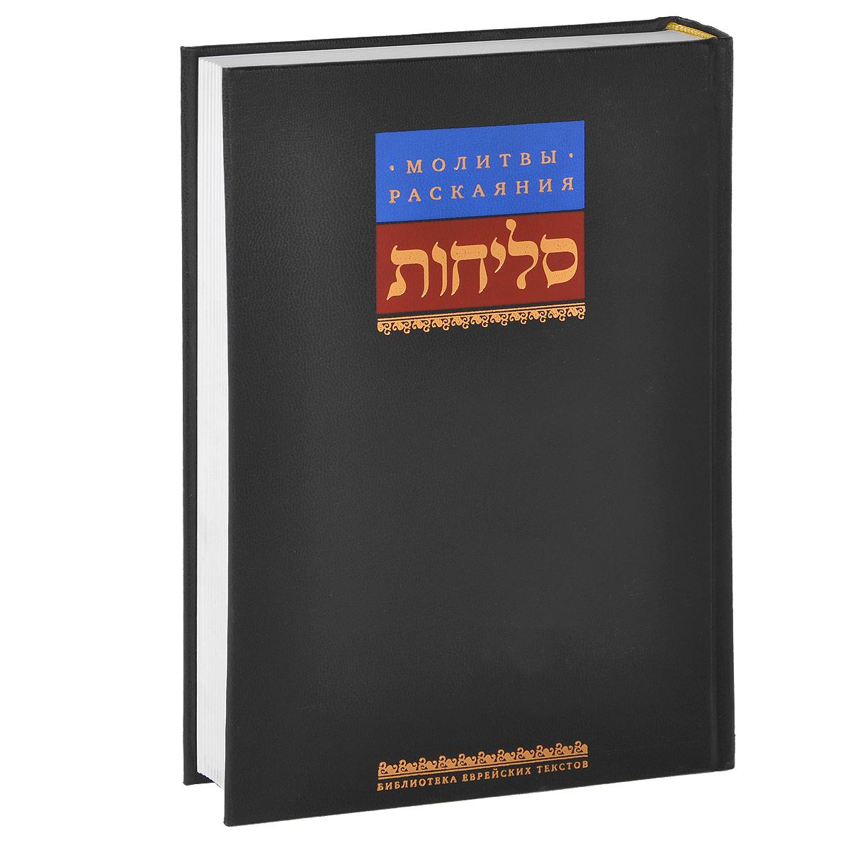 Молитвы раскаяния ISBN: 978-5-900309-35-5