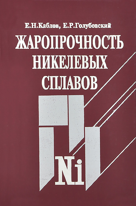 Е. Н. Каблов, Е. Р. Голубовский Жаропрочность никелевых сплавов
