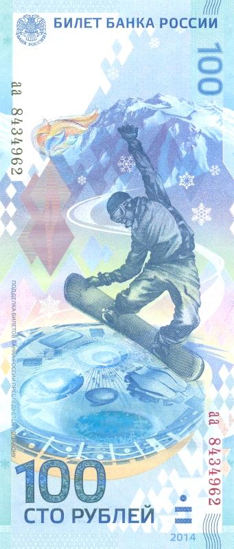 Банкнота номиналом 100 рублей