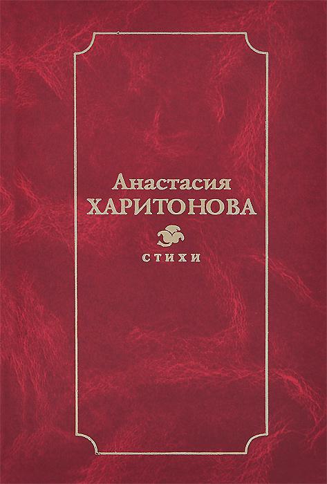 Анастасия Харитонова Анастасия Харитонова. Стихи синдром тетки автор анастасия красовская в москве