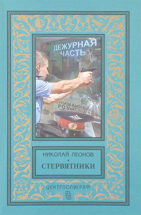 9785227052506 - Николай Леонов: Стервятники - Книга