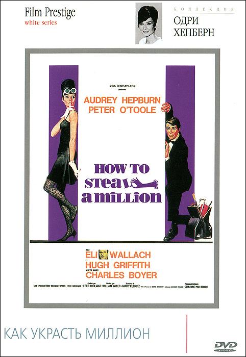 Коллекция Одри Хепберн: Как украсть миллион одри хепберн жизнь рассказанная ею самой признания в любви