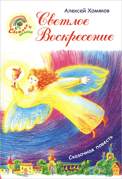 Алексей Хомяков Светлое Воскресение