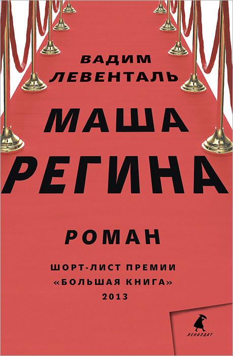 Вадим Левенталь Маша Регина