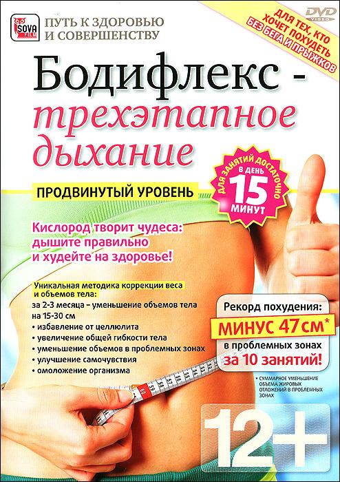 Бодифлекс - трехэтапное дыхание: Продвинутый уровень