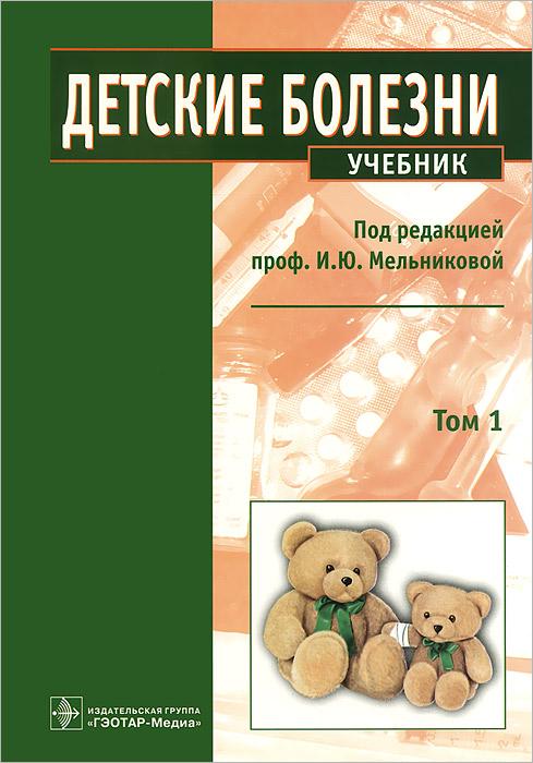 Детские болезни. Учебник. В 2 томах. Том 1