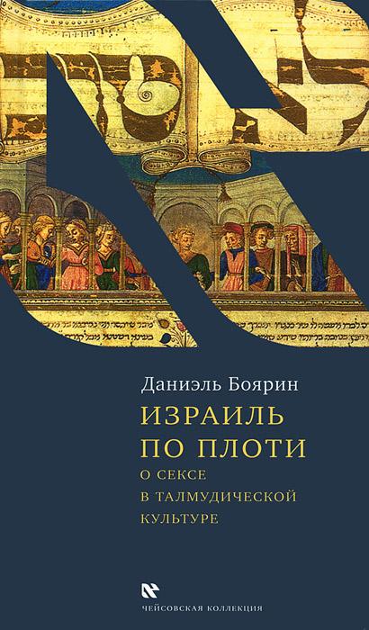 Даниэль Боярин Израиль по плоти христианское монашество в поздней античности