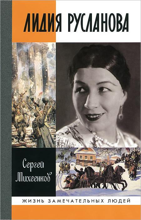 Сергей Михеенков Лидия Русланова. Душа-певица михеенков с е рокоссовский