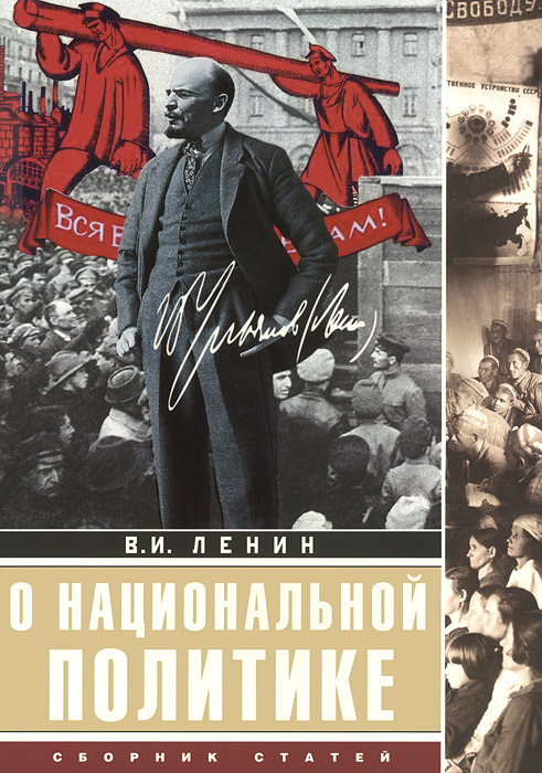 В. И. Ленин О национальной политике