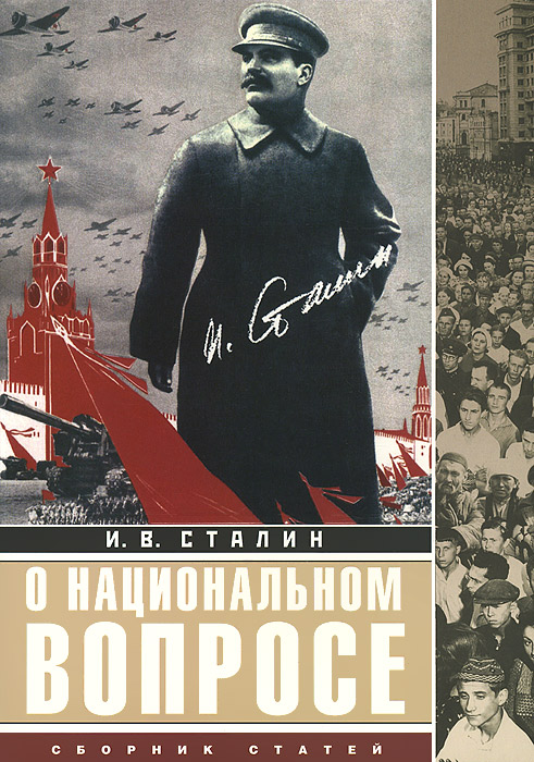 И. В. Сталин О национальном вопросе и в сталин о национальном вопросе