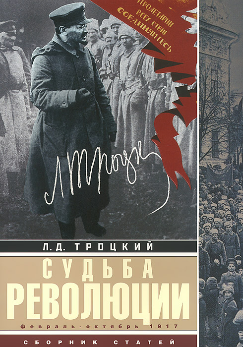 Л. Д. Троцкий Судьба революции